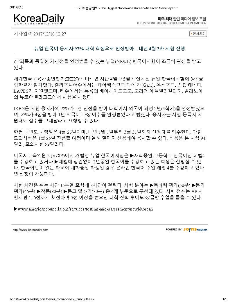 ___ 12-10-2017-NEWL-미주 중앙일보